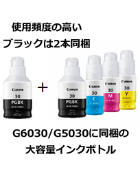 G6030/G5030に同梱の大容量インクボトル