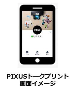 PIXUSトークプリント画面イメージ