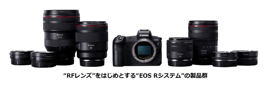 """""""RFレンズ""""をはじめとする""""EOS Rシステム""""の製品群"""