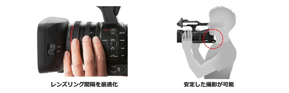レンズリング感覚を最適化、安定した撮影が可能