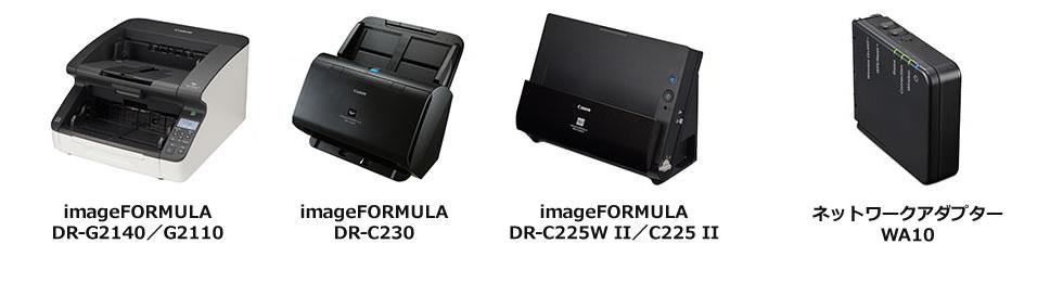 """""""DR-G2140/G2110""""""""DR-C230""""、""""DR-C225W II/C225 II""""、専用ネットワークアダプター""""WA10"""""""