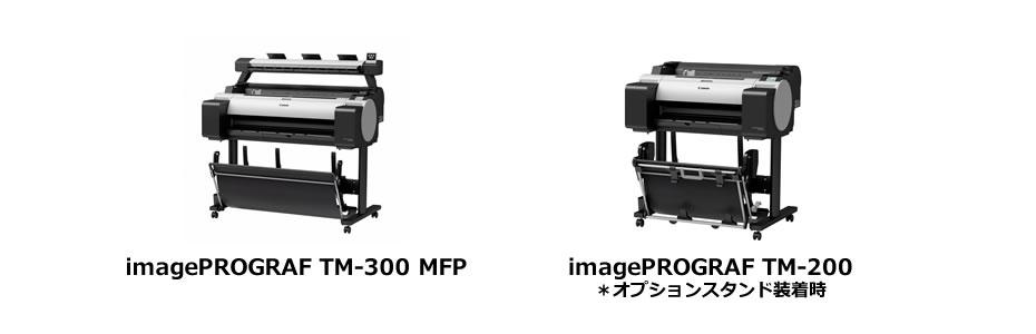imagePROGRAF TM-300 MFP / imagePROGRAF TM-200 *オプション装着時