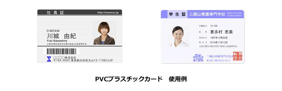 PVCプラスチックカード 使用例