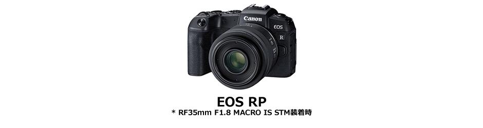 """フルサイズミラーレスカメラ""""EOS RP"""""""