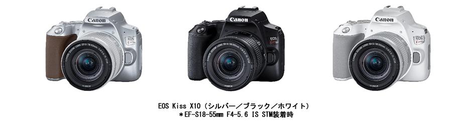 EOS Kiss X10(シルバー/ブラック/ホワイト)
