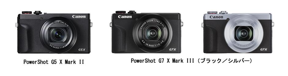 "新製品""PowerShot G5 X Mark II""""PowerShot G7 X Mark III"""