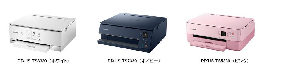 TS8330,TS7330,TS5330